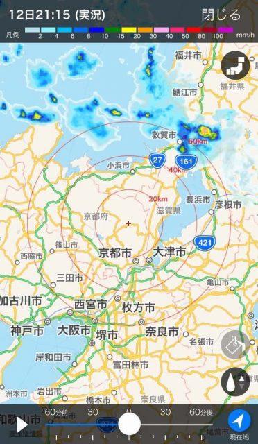 天気.jpアプリのレーダー
