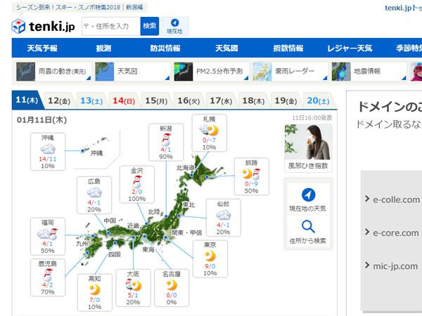 天気.jp